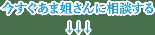 莉翫☆縺舌≠縺セ蟋舌&繧薙↓逶ク隲�縺吶k竊凪�凪��