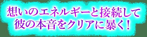 諠ウ縺�縺ョ繧ィ繝阪Ν繧ョ繝シ縺ィ謗・邯壹@縺ヲ蠖シ縺ョ譛ャ髻ウ繧偵け繝ェ繧「縺ォ證エ縺擾シ�