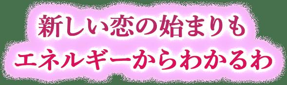 譁ー縺励>諱九�ョ蟋九∪繧翫b繧ィ繝阪Ν繧ョ繝シ縺九i繧上°繧九o