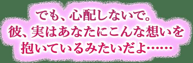 縺ァ繧ゅ�∝ソ�驟阪@縺ェ縺�縺ァ縲ょスシ縲∝ョ溘�ッ縺ゅ↑縺溘↓縺薙s縺ェ諠ウ縺�繧呈干縺�縺ヲ縺�繧九∩縺溘>縺�繧遺�ヲ窶ヲ