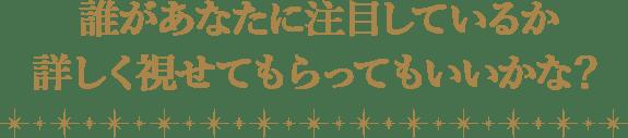 隱ー縺後≠縺ェ縺溘↓豕ィ逶ョ縺励※縺�繧九°隧ウ縺励¥隕悶○縺ヲ繧ゅi縺」縺ヲ繧ゅ>縺�縺九↑�シ�