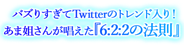 繝舌ぜ繧翫☆縺弱※Twitter縺ョ繝医Ξ繝ウ繝牙�・繧奇シ√≠縺セ蟋舌&繧薙′蜚ア縺医◆縲�6:2:2縺ョ豕募援縲�